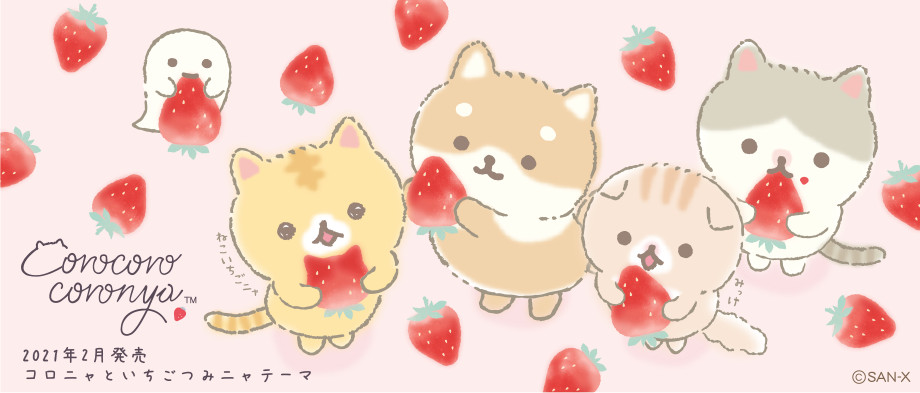 corocoro-coronya-strawberry-theme