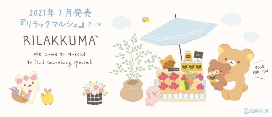 rilakkuma-marche-theme