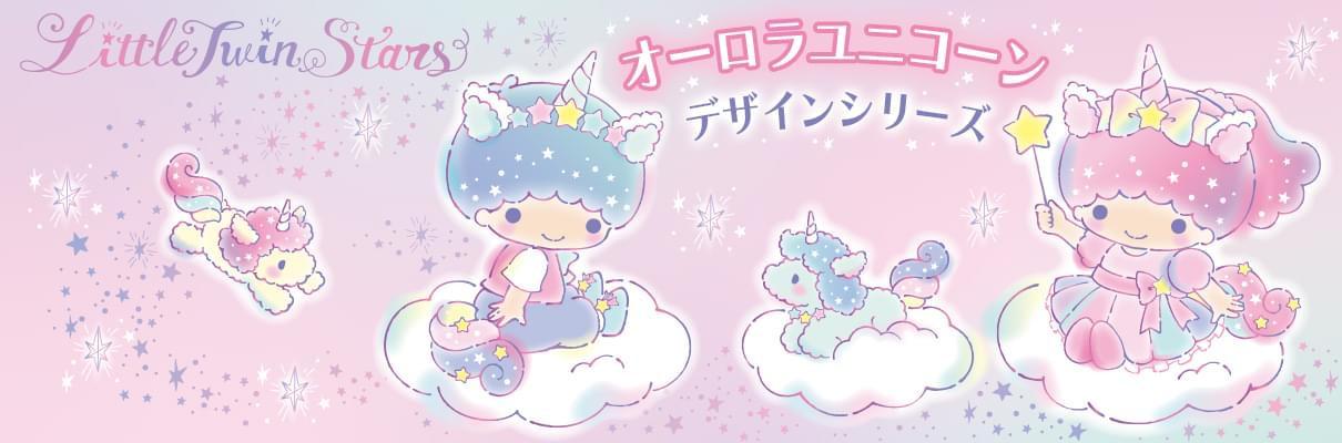 sanrio-aurora-unicorn-design-series