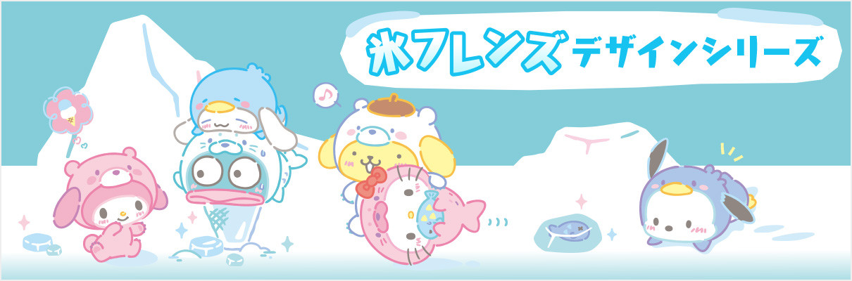 Sanrio Ice Friends