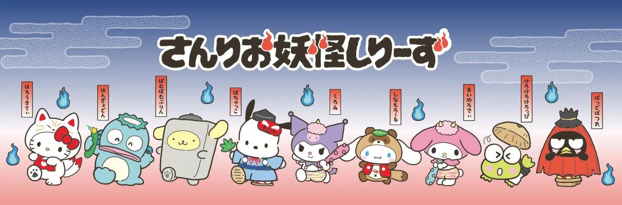sanrio-yokai-series