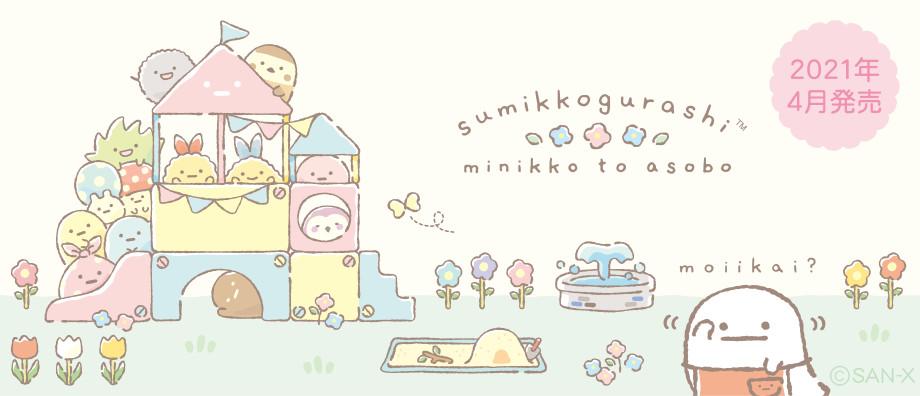 sumikko-gurashi-minikko-to-asobo-theme