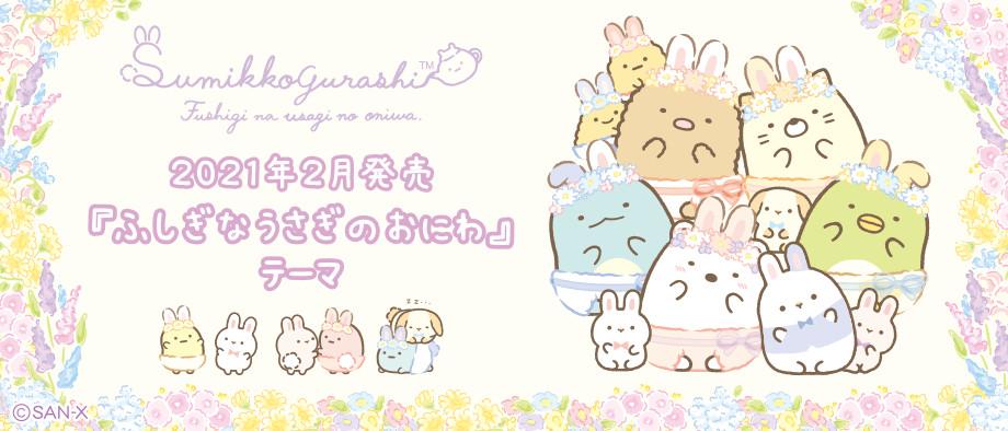 sumikko-gurashi-mysterious-rabbit-oniwa-theme