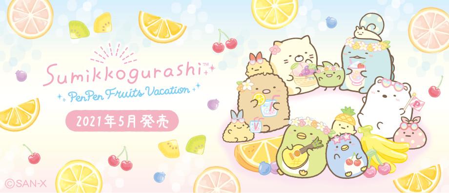 sumikko-gurashi-penpen-fruits-vacation