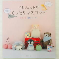Japan Hamanaka Wool Needle Felting Book - Sweets, Animals & Dolls