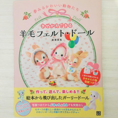 Japan Hamanaka Wool Needle Felting Book - Wool Felt Animal Doll Guide