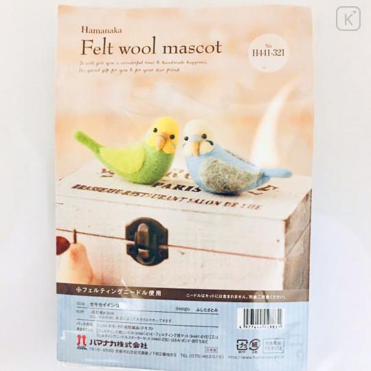 Japan Hamanaka Wool Needle Felting Kit - Budgerigars - 2
