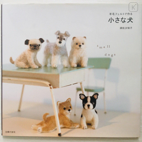 Japan Hamanaka Wool Needle Felting Book - Small Dogs - 1