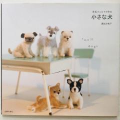Japan Hamanaka Wool Needle Felting Book - Small Dogs