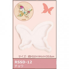 Japan Import Silicone Motifs Mold - Butterfly