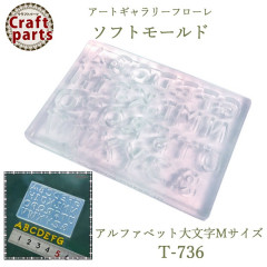Japan Import Silicon Soft Mold - Alphabet Capital Letters
