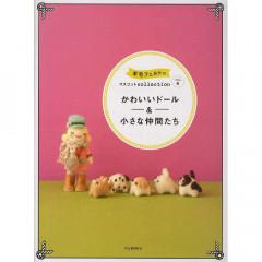 Japan Hamanaka Wool Needle Felting Book - Little Friends Cute Doll Guide