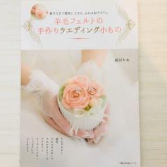Japan Hamanaka Wool Needle Felting Book - Handmade Wedding Collection