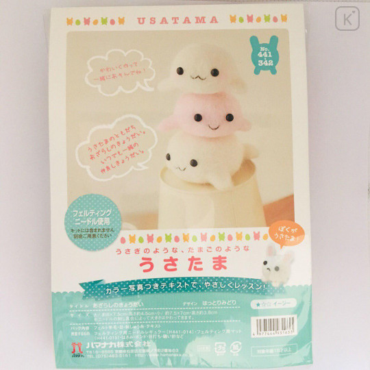 Japan Hamanaka Wool Needle Felting Kit - Seal Siblings - 3