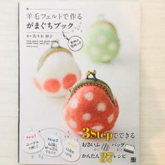 Japan Hamanaka Wool Needle Felting Book - Coin Purse and Porch