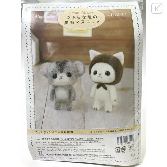 Japan Hamanaka Wool Needle Felting Kit - White Cat & Djungarian Hamster - 2