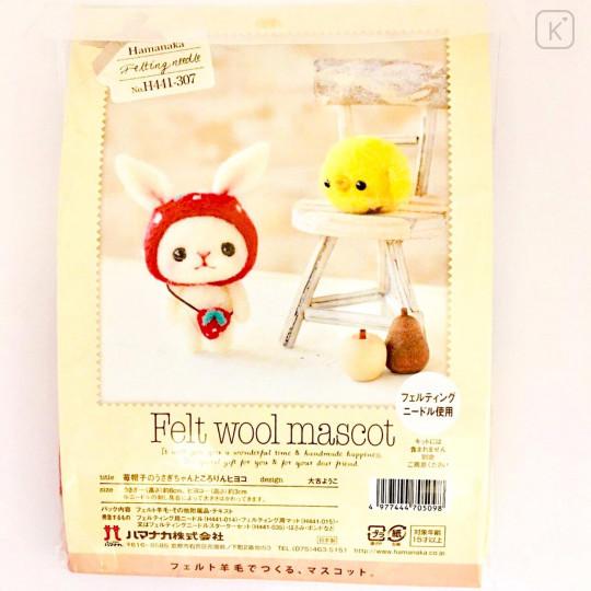 Japan Hamanaka Wool Needle Felting Kit - Strawberry Hat Rabbit and Round Chick - 2