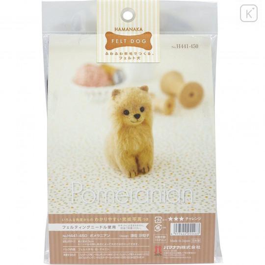 Japan Hamanaka Wool Needle Felting Kit - Pomeranian - 2