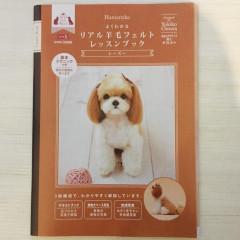 Japan Hamanaka Wool Needle Felting Book - Shih Tzu Lesson