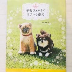 Japan Hamanaka Wool Needle Felting Book - Lovely Realistic Dogs
