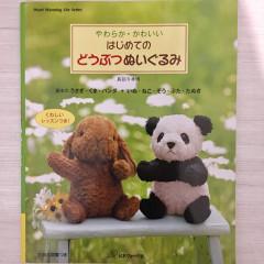 Japanese Doll Craft Book - Cute Stuffed Animals