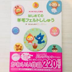Japanese Needle Felting Book - 220 Embroidery Patterns