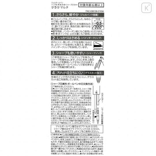 Japan Disney Sarasa Multi 4+1 Gel Pen & Mechanical Pencil - Marie / Cherry - 5