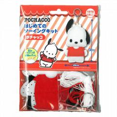 Japan Sanrio Keychain Plush Sewing Kit - Pochacco