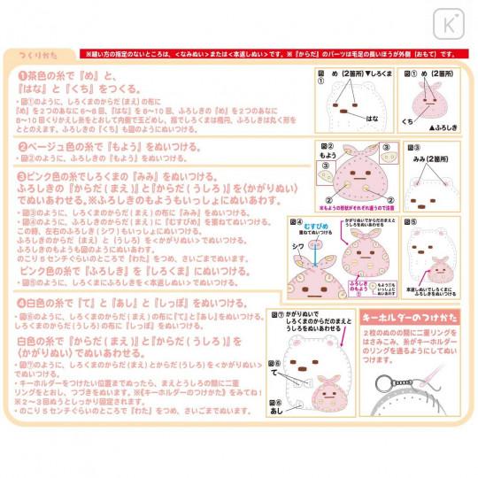 Japan San-X Sumikko Gurashi Keychain Plush Sewing Kit - Shirokuma & Furoshiki - 5
