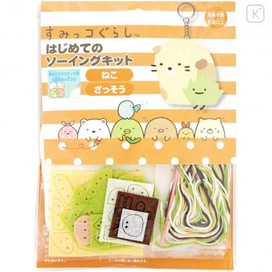 Japan San-X Sumikko Gurashi Keychain Plush Sewing Kit - Neko Cat & Zassou - 2