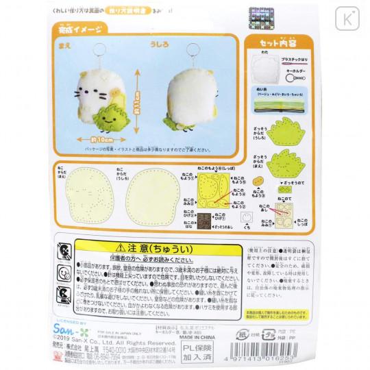 Japan San-X Sumikko Gurashi Keychain Plush Sewing Kit - Neko Cat & Zassou - 4