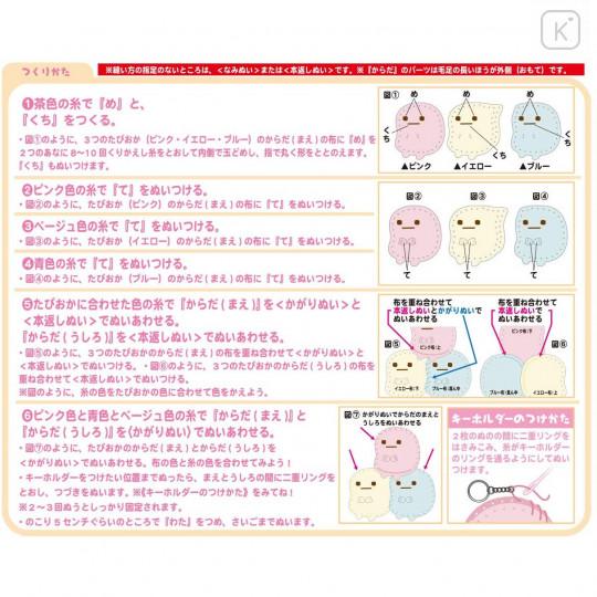 Japan San-X Sumikko Gurashi Keychain Plush Sewing Kit - Tapioca - 5