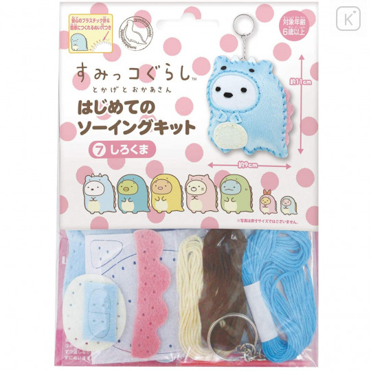 Japan San-X Sumikko Gurashi Keychain Plush Sewing Kit - Shirokuma / Dinosaur - 2