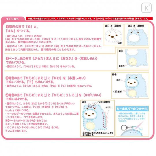Japan San-X Sumikko Gurashi Keychain Plush Sewing Kit - Shirokuma / Dinosaur - 5