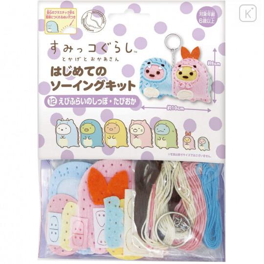 Japan San-X Sumikko Gurashi Keychain Plush Sewing Kit - Ebifurai No Shippo & Tapioca / Dinosaur - 2