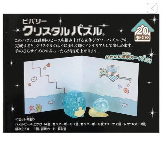 Japan San-X 3D Crystal Puzzle 20pcs - Sumikko Gurashi / Tokage & Nisetsumuri - 2