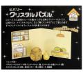 Japan San-X 3D Crystal Puzzle 17pcs - Sumikko Gurashi / Tonkatsu & Ebifurai No Shippo - 2