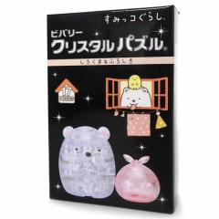 Japan San-X 3D Crystal Puzzle 17pcs - Sumikko Gurashi / Shirokuma & Furoshiki