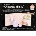 Japan San-X 3D Crystal Puzzle 17pcs - Sumikko Gurashi / Shirokuma & Furoshiki - 2