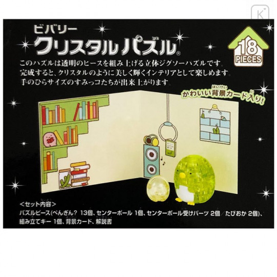 Japan San-X 3D Crystal Puzzle 18pcs - Sumikko Gurashi / Penguin? & Tapioca - 2