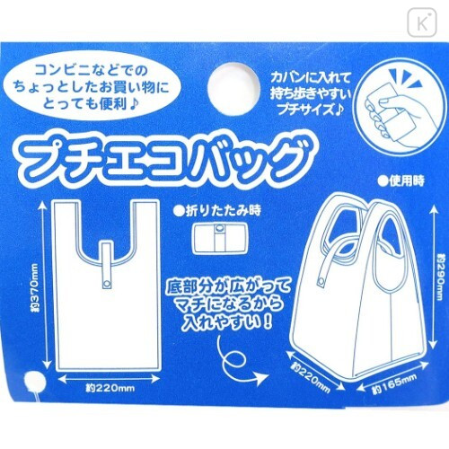 Japan San-X Convenience Eco Shopping Bag - Rilakkuma / Mentha Green - 6