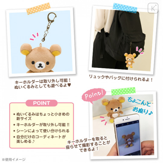 Japan San-X Keychain Plush - Rilakkuma / Always Together - 3
