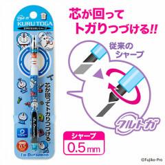 Japan Doraemon Kuru Toga Mechanical Pencil - I'm Doraemon
