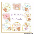 Japan San-X Writable Seal Bits Sticker - Rilakkuma / Friends of Chairoikoguma - 3