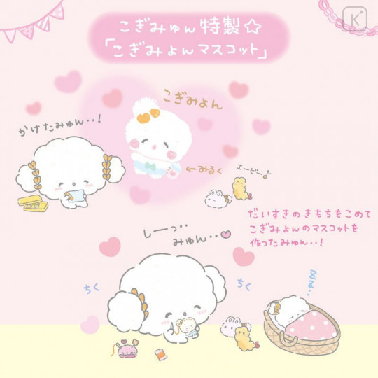 Japan Sanrio Keychain Plush - Handmade Cogimyun / Cogimyon Party - 6