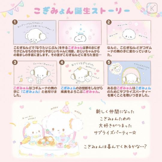 Japan Sanrio Cookie Charm Key Chain Set - Cogimyun / Cogimyon Party - 6
