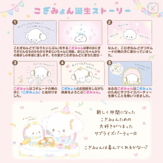 Japan Sanrio Cookie Charm Key Chain Set - Cogimyun & Cogimyon / Cogimyon Party - 6