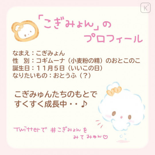 Japan Sanrio Cookie Charm Key Chain Set - Cogimyun & Cogimyon / Cogimyon Party - 7