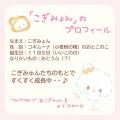 Japan Sanrio Sticker Pack - Cogimyun / Cogimyon Party - 6