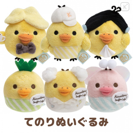 Japan San-X Mini Plush (SS) 6pcs Set - Rilakkuma / Kiiroitori Muffin Cafe - 1